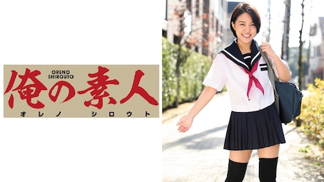 【俺の素人】みお 女子校生 (ニーハイ女子) 1