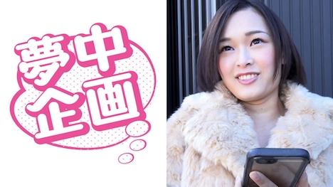 【夢中企画】File11 女子大生まこと 1