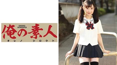 【俺の素人】ひなの 女子校生 (ニーハイ女子) 1
