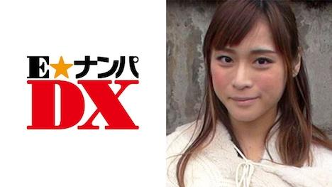 【E★ナンパDX】【ガチな素人】ひなのさん 21歳 Eカップ 女子大生