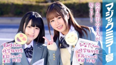【SODマジックミラー号】すみれちゃんとひなたちゃん マジックミラー号 修学旅行中に初4Pで初イキ!