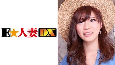 【E★人妻DX】さらさん 31歳