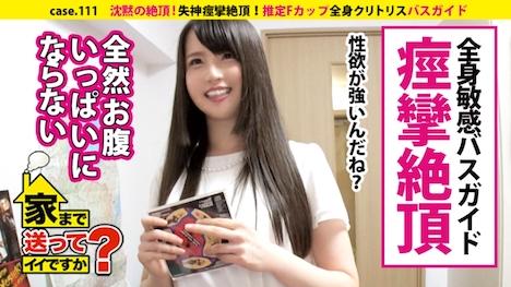 【ドキュメンTV】家まで送ってイイですか? case 111 じゅんさん 27歳 バスガイド 1