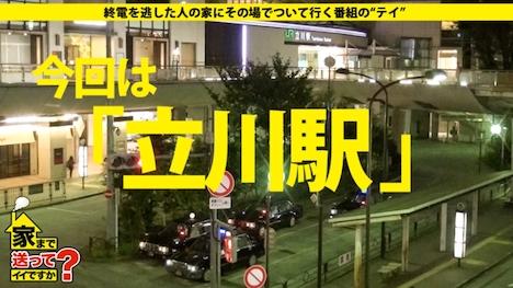 【ドキュメンTV】家まで送ってイイですか? case 111 じゅんさん 27歳 バスガイド 2
