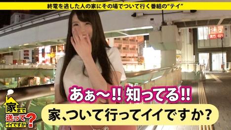 【ドキュメンTV】家まで送ってイイですか? case 111 じゅんさん 27歳 バスガイド 3