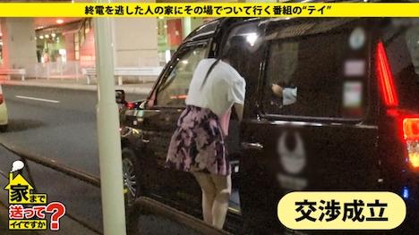 【ドキュメンTV】家まで送ってイイですか? case 111 じゅんさん 27歳 バスガイド 4