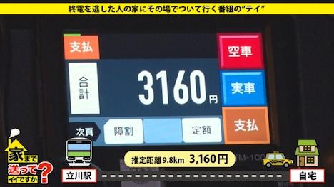 【ドキュメンTV】家まで送ってイイですか? case 111 じゅんさん 27歳 バスガイド 5