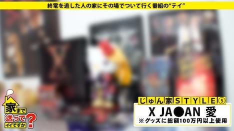 【ドキュメンTV】家まで送ってイイですか? case 111 じゅんさん 27歳 バスガイド 7