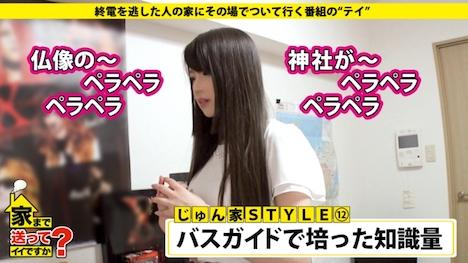 【ドキュメンTV】家まで送ってイイですか? case 111 じゅんさん 27歳 バスガイド 9