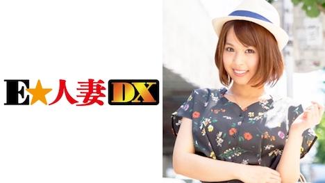 【E★人妻DX】【セレブ奥さま】まゆさん (30)