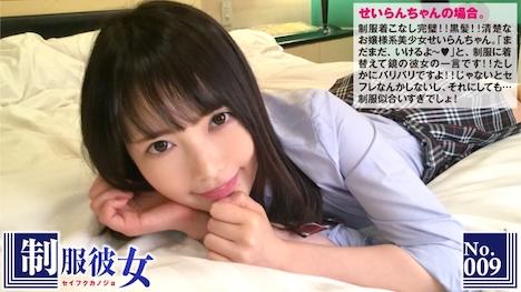 【プレステージプレミアム】制服彼女 No 09 せいらん 1