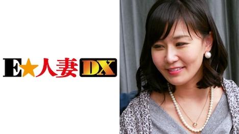 【E★人妻DX】あかりさん 35歳 【セレブ奥さま】