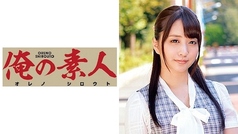 【俺の素人】Yukine