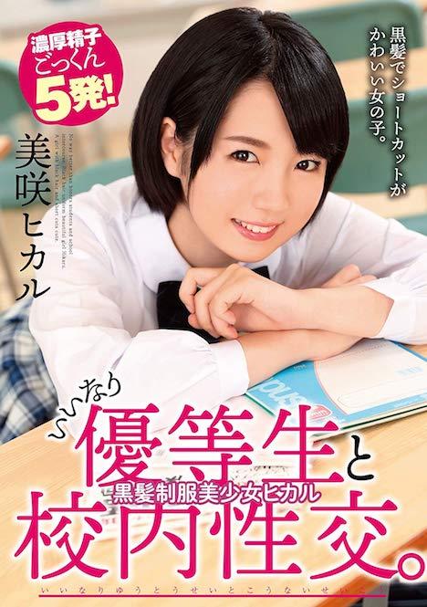 いいなり優等生と校内性交。黒髪制服美少女ヒカル 美咲ヒカル