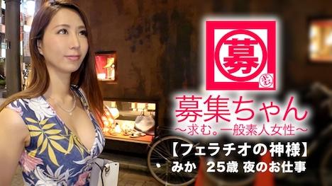 【ARA】【フェラチオの神様】25歳【Gカップ美女】みかちゃん参上! みか 25歳 夜のお仕事 1