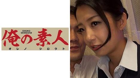 【俺の素人】鈴木さん