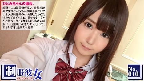 【プレステージプレミアム】制服彼女 No 10 ひとみ 1