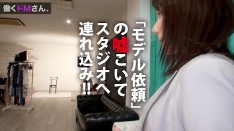 【プレステージプレミアム】働くドMさん 下着メーカー企画 今井さん 22歳 「NO」と言えない奇跡の美女OL!!! 9