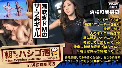 【プレステージプレミアム】朝までハシゴ酒 28 in 浜松町駅周辺 りりなちゃん 20歳 フリーター 1