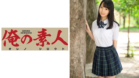 【俺の素人】ソラ (パイパン天然女子校生) 1