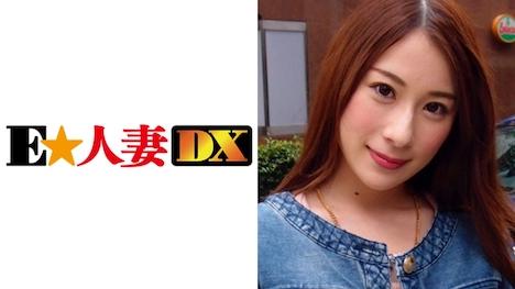 【E★人妻DX】れいなさん 30歳 色白正統派美人妻