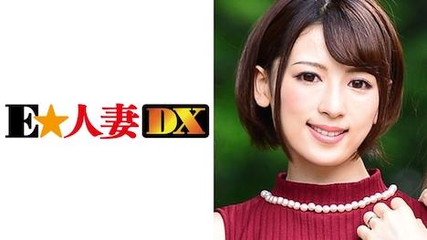 【E★人妻DX】ゆりさん 26歳