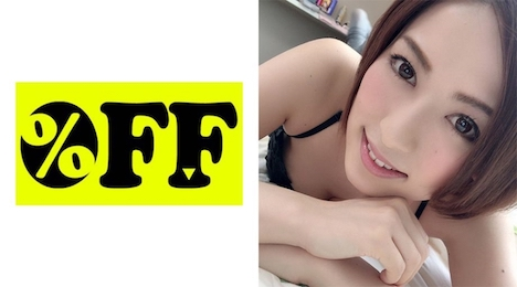 【OFF】ゆり (25) 美人お姉さん 1