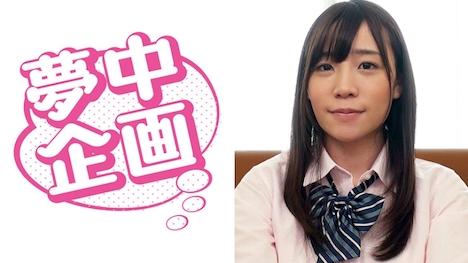 【夢中企画】女子学生イカセに夢中! ゆい 1