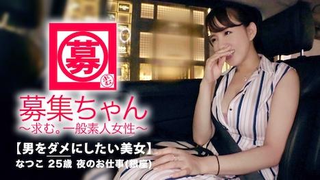 【ARA】【爆乳美女】25歳【癒し系】なつこちゃん参上! ナツコ 25歳 ホステス 1