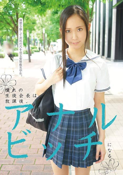 憧れの生徒会長は放課後、アナルビッチになる。 枝川結衣