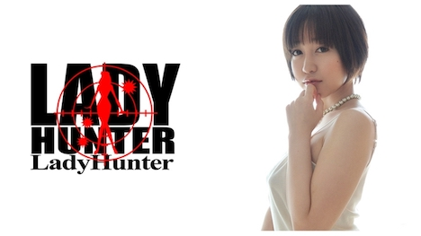 【Lady Hunter】ゆう 2