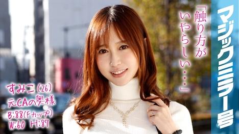 【SODマジックミラー号】すみこ(26) 元CAの専業主婦 マジックミラー号 お金持ちの奥さんが乳首マッサージで乳首イキ!