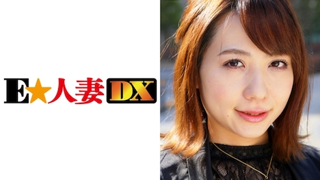 【E★人妻DX】真希さん 30歳 【セレブ奥さま】