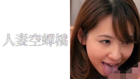 【人妻空蝉橋】真希 2