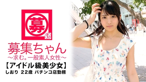 【ARA】【アイドル級】22歳【強烈可愛い】しおりちゃん参上! しおり 22歳 パチンコ屋店員 1