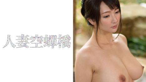 【人妻空蝉橋】ユリ 2