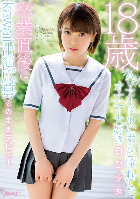 【新作】18歳 AVアイドルにずっと憧れてたオナニー大好き自慰少女卒業直後にkawaii 出演応募そのままデビュー 1
