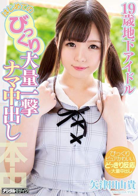 【新作】19歳地下アイドルはじめてのびっくり大量一撃ナマ中出し 矢津田由貴 1