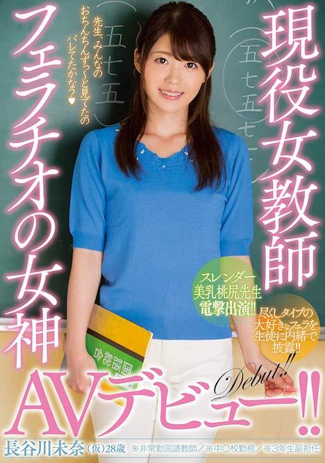 【新作】現役女教師フェラチオの女神AVデビュー!! 長谷川未奈(仮) 1