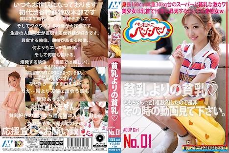 【新作】貧乳よりの貧乳 ACUPGIRL NO 01 星咲セイラ 16