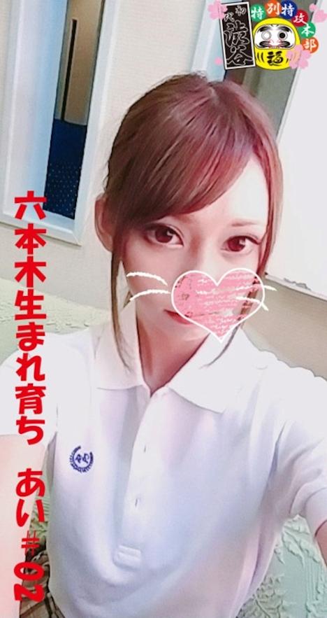 【新作】六本木生まれ育ち #02あい 咲々原リン 2