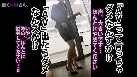 【プレステージプレミアム】働くドMさん Case 2 加藤さん 23歳 健康食品メーカー経理 5