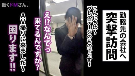 【プレステージプレミアム】働くドMさん Case 2 加藤さん 23歳 健康食品メーカー経理 4