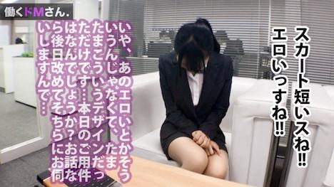 【プレステージプレミアム】働くドMさん Case 2 加藤さん 23歳 健康食品メーカー経理 6
