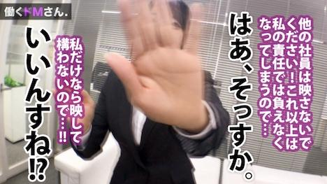 【プレステージプレミアム】働くドMさん Case 2 加藤さん 23歳 健康食品メーカー経理 7