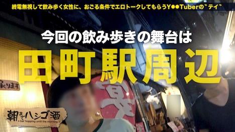 【プレステージプレミアム】朝までハシゴ酒 29 in田町駅周辺 せりなちゃん 25歳 キャバクラ嬢 2