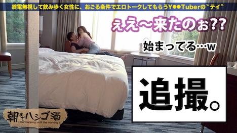 【プレステージプレミアム】朝までハシゴ酒 29 in田町駅周辺 せりなちゃん 25歳 キャバクラ嬢 11