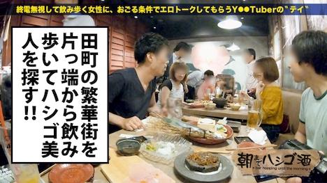【プレステージプレミアム】朝までハシゴ酒 29 in田町駅周辺 せりなちゃん 25歳 キャバクラ嬢 3