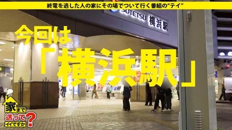 【ドキュメンTV】家まで送ってイイですか? case 113 和香さん 23歳 事務員 2