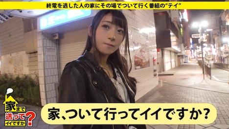 【ドキュメンTV】家まで送ってイイですか? case 113 和香さん 23歳 事務員 4